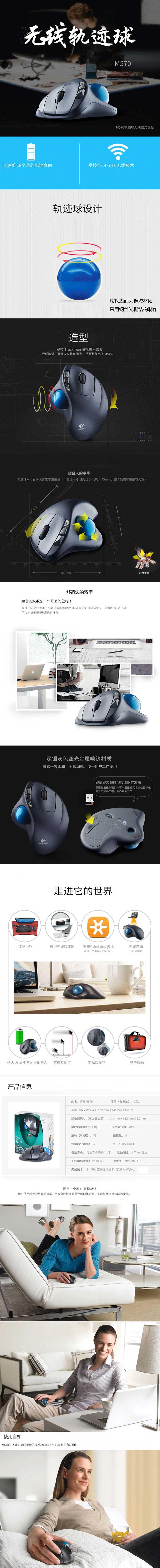 罗技(Logitech) M570无线轨迹球鼠标优联笔记本电脑专业绘图防鼠标手人体工学 灰色