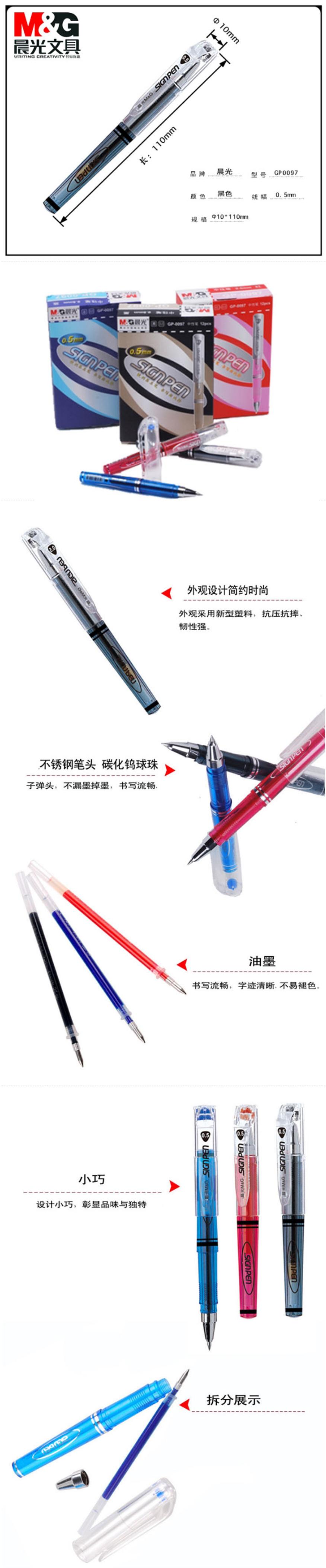 GP 0097晨光中性笔芯 黑色