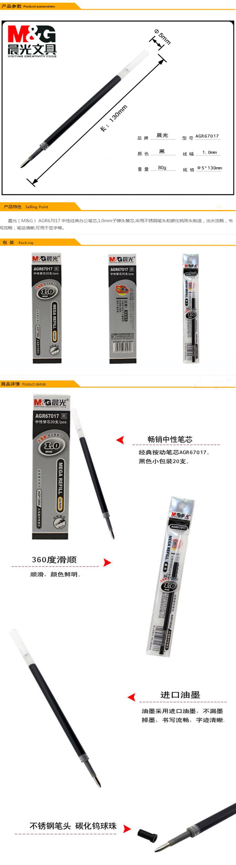 晨光 1.0MM签字笔芯AGR-67017/67074 黑色