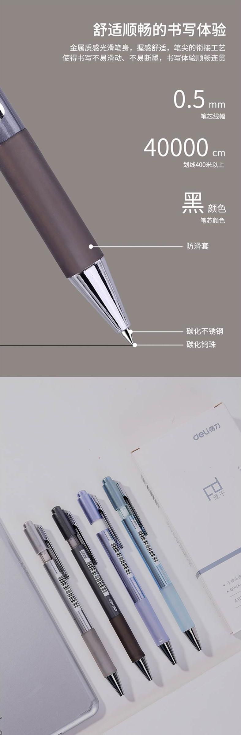 得力A110签字笔