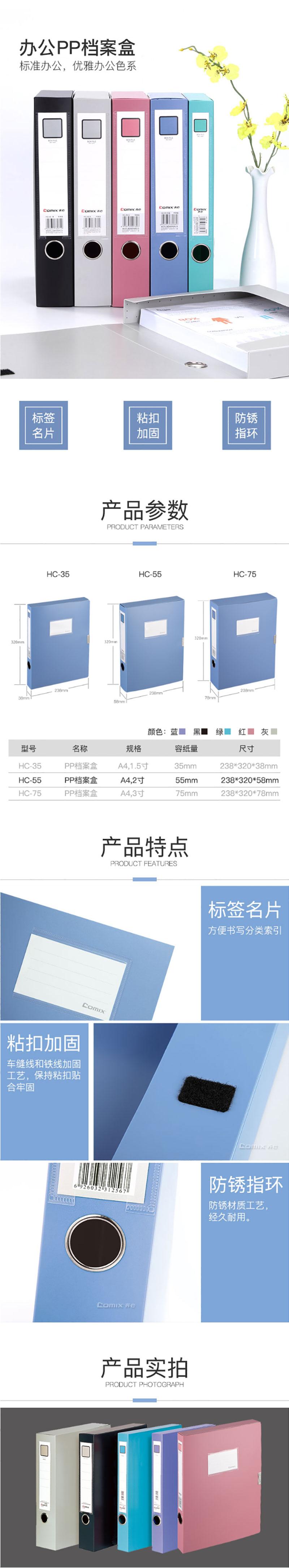 HC-55A4档案盒 蓝色