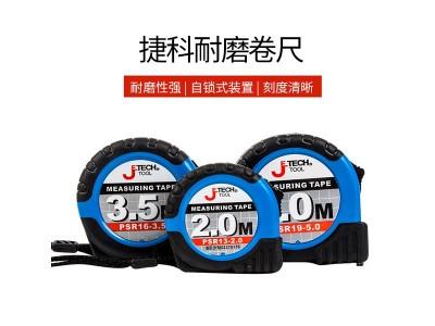 捷科(JETECH)公制PS19-5.0  尺带长度5.0m宽度19mm