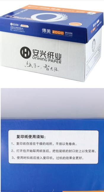 传美16K-70g复印纸-10包_箱