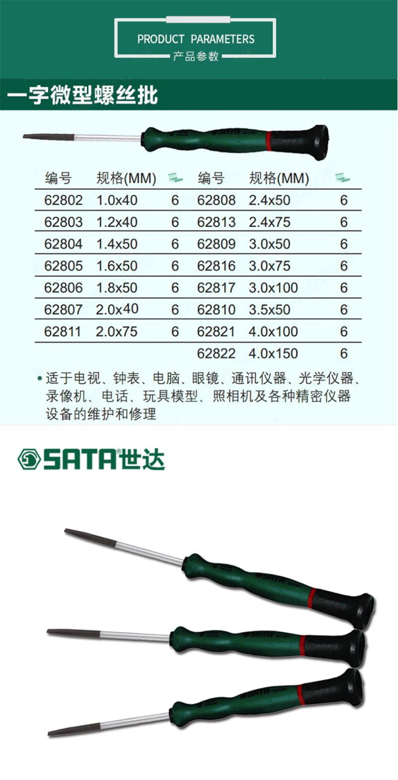 62807世达螺丝批(-)2.0*50mm