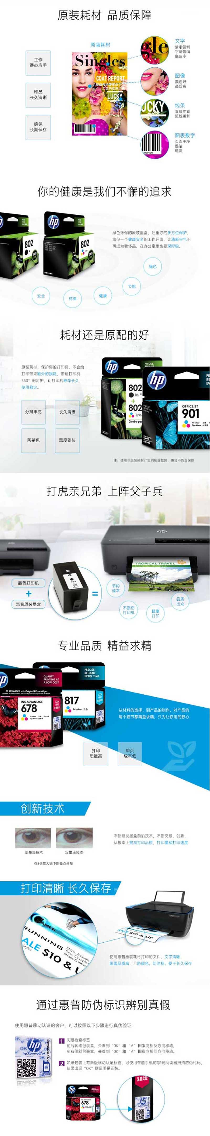 惠普 CH561ZZ 802 黑色墨盒 低容装(适用Deskjet1050 2050 1000 2000 1010 1510)