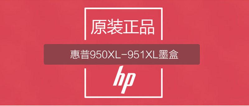 惠普 CN045AA 950XL 大容量黑色墨盒(适用 8600plus 8100)