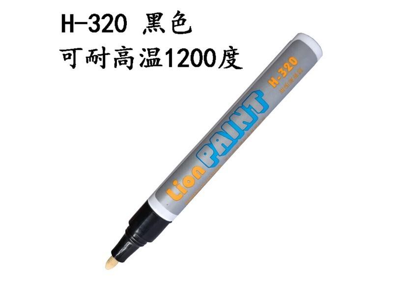 狮牌耐高温记号笔H-320(黑色)