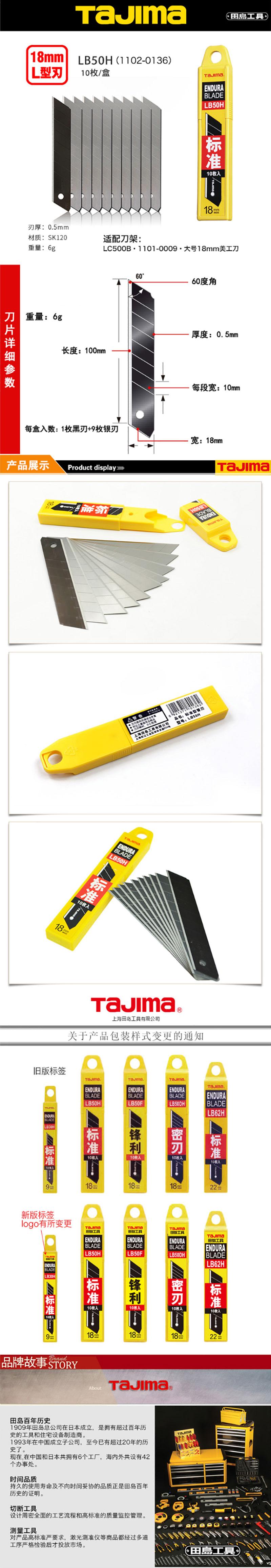 LB-50H 田岛美工刀片