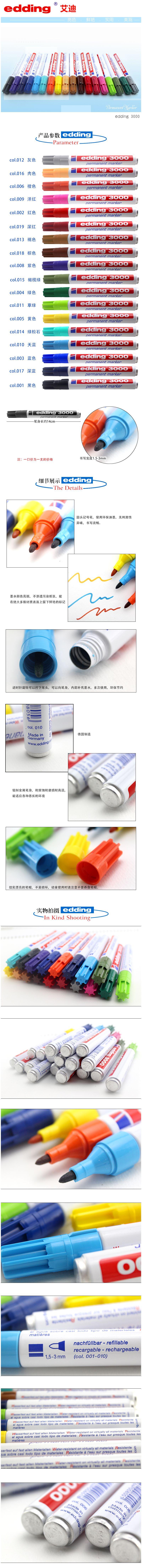 艾迪3000 1.5mm记号笔(橙色)