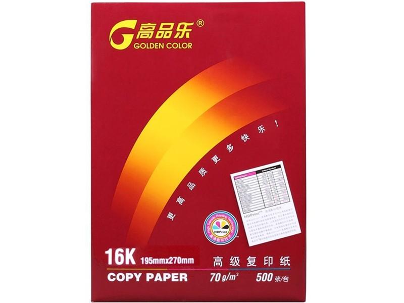高品乐复印纸70克16K