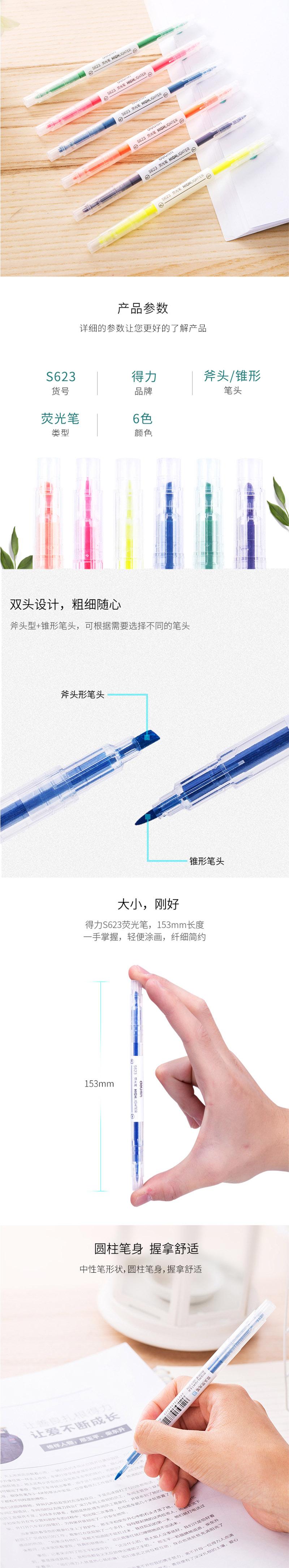 得力S623荧光笔(蓝)