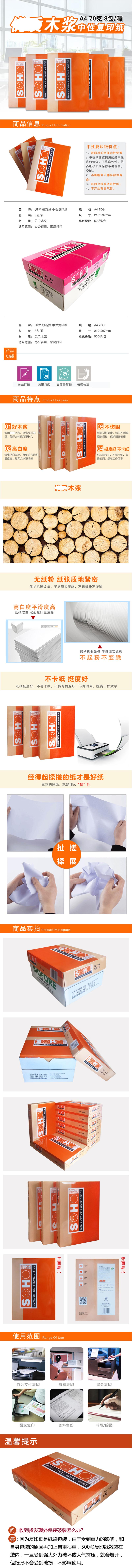 橙新好70G A4复印纸