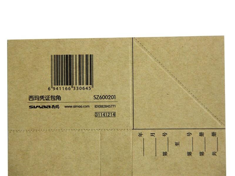 西玛 SZ600201 25套包 凭证包角 通用凭证装订包角封面纸 厚度可随意