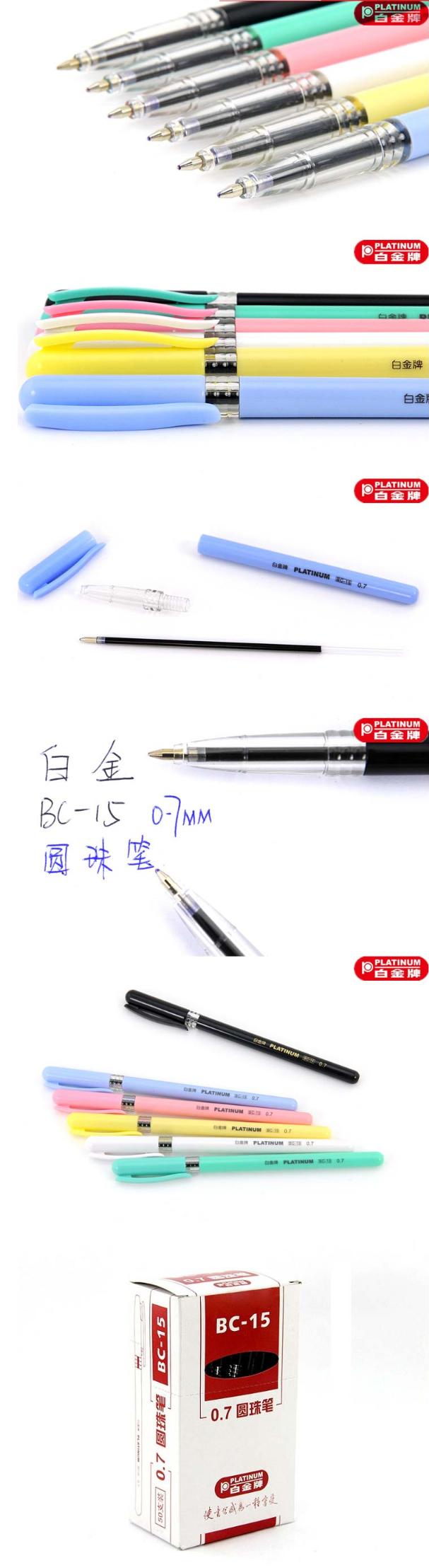 百金0.7MM圆珠笔蓝色