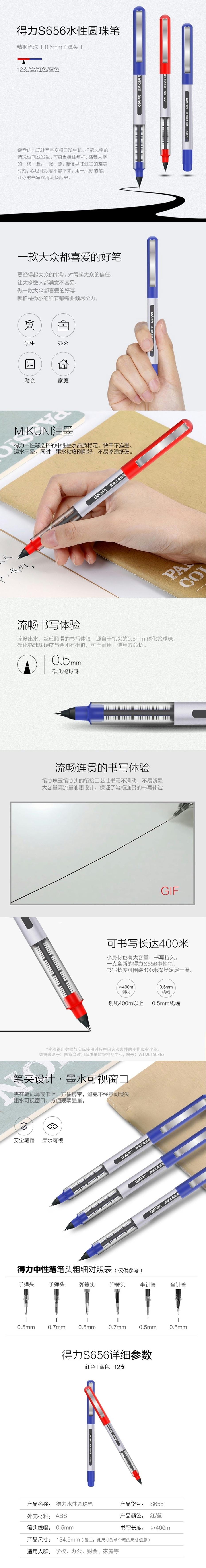 得力S656宝珠笔0
