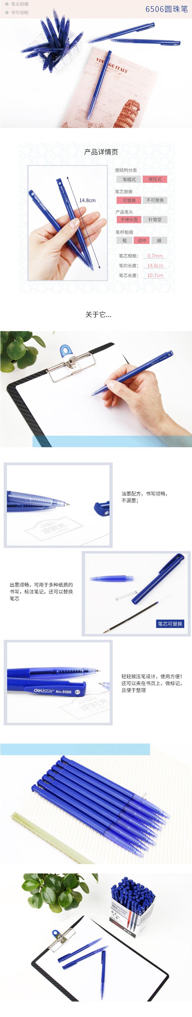 得力6505圆珠笔0.7mm蓝