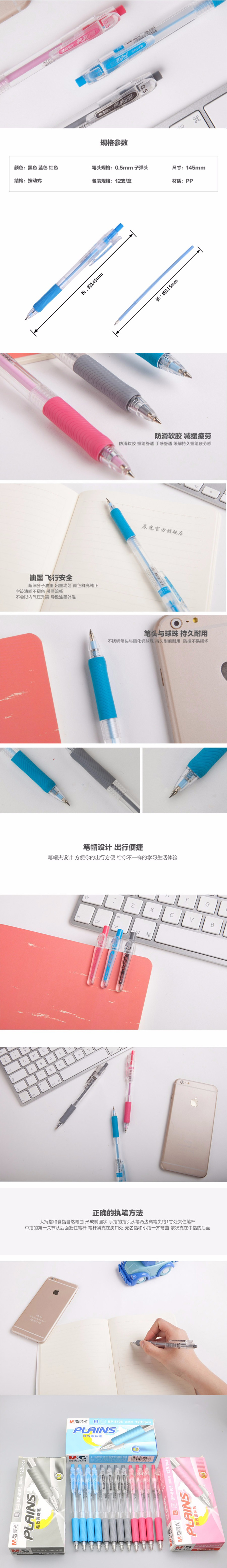 BP-8105-晨光圆珠笔-蓝色