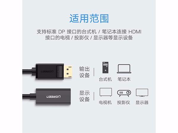 绿联40362 DP转HDMI转换线