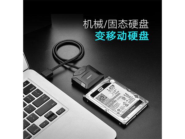 绿联20215 USB2.0转SATA