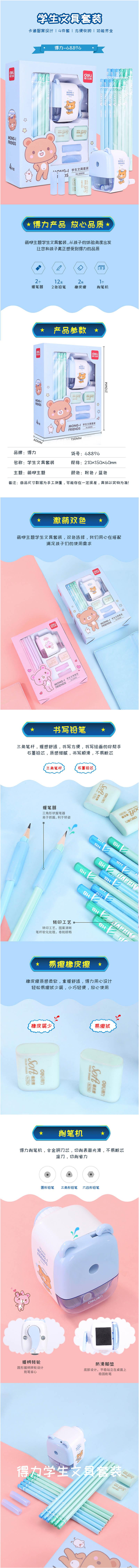 得力(deli) 王子蓝68896 学生文具礼盒套装铅笔卷笔刀橡皮擦握笔器17件套