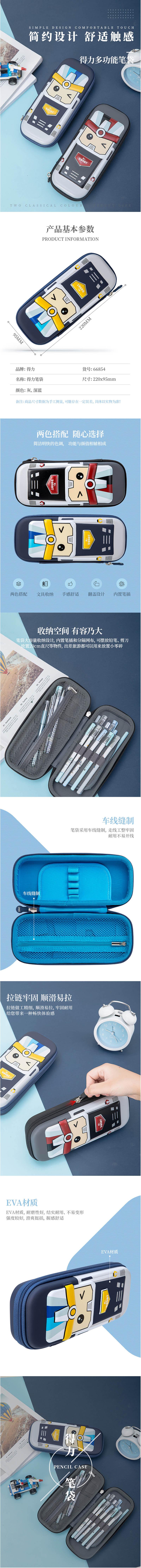 得力(deli) 深蓝66854 机器侠外观大容量EVA耐压笔袋铅笔盒文具盒多功能收纳袋男
