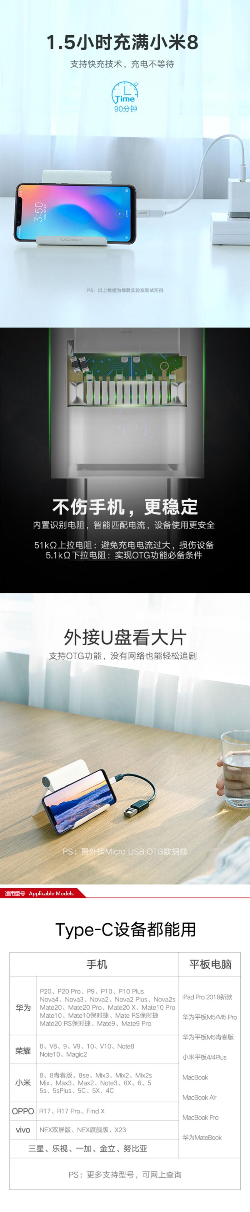 绿联30154 TYPE-C转安卓 OTG头