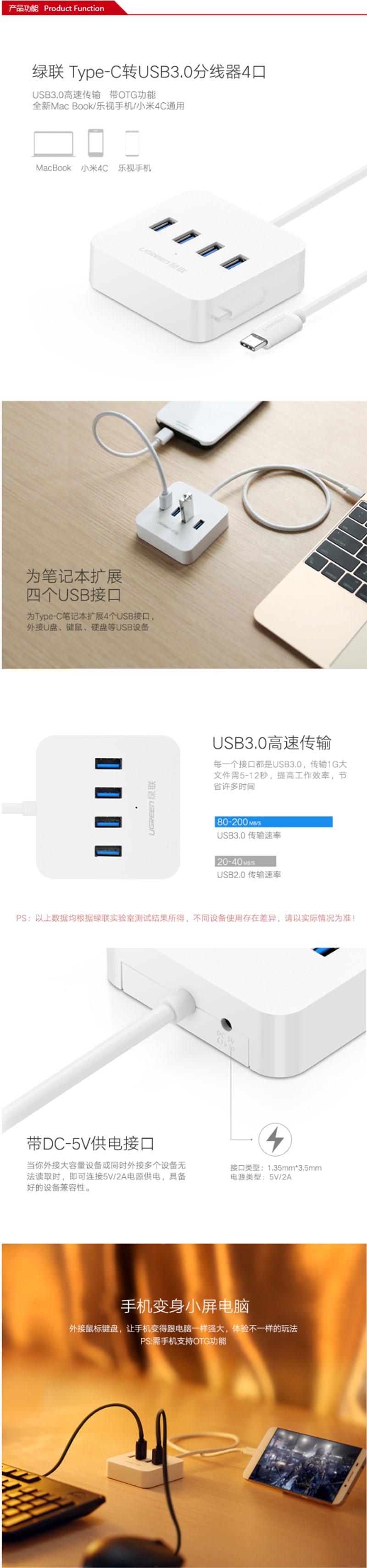 绿联30316 TYPE-C转4口USB3.0HUB