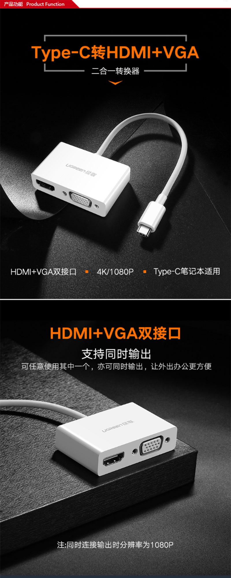 绿联30843 TYPE-C转HDMI+VGA