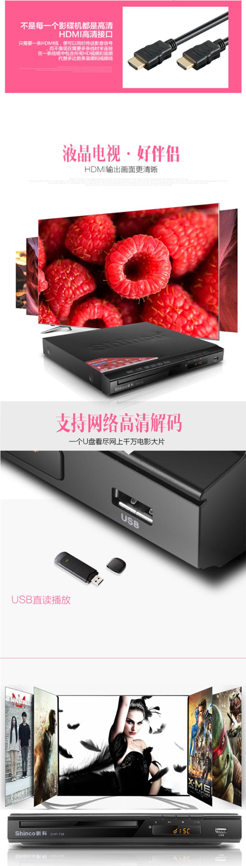 新科(Shinco)XK-101 VCD 播放机影碟机