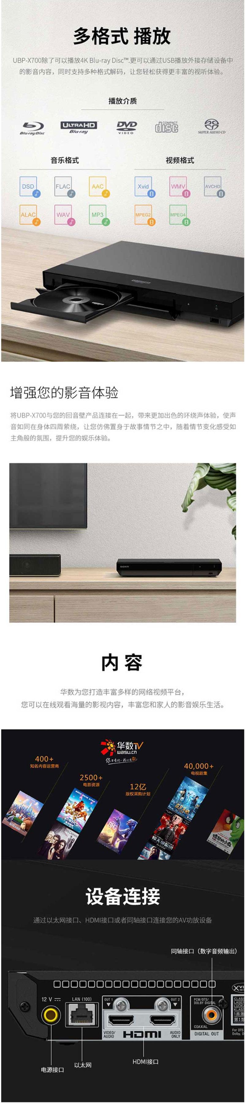 索尼 SONY UBP-X700 4K UHD蓝光VCD影碟机