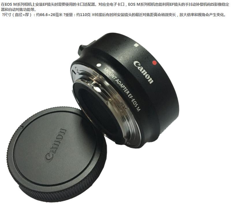 佳能(Canon) 卡口适配器 EF-EOS M