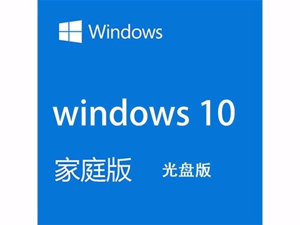 微软(Microsoft) 正版windows10 电脑系统家庭版 64位