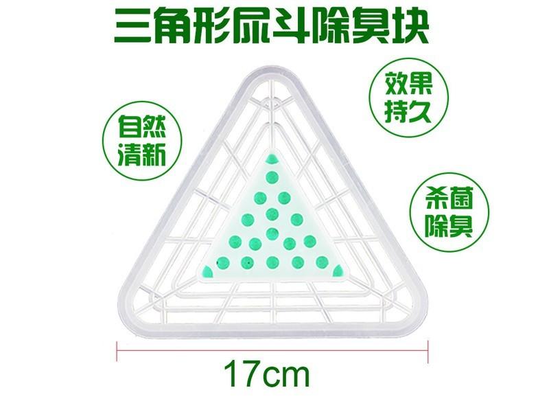 三角形芳香块
