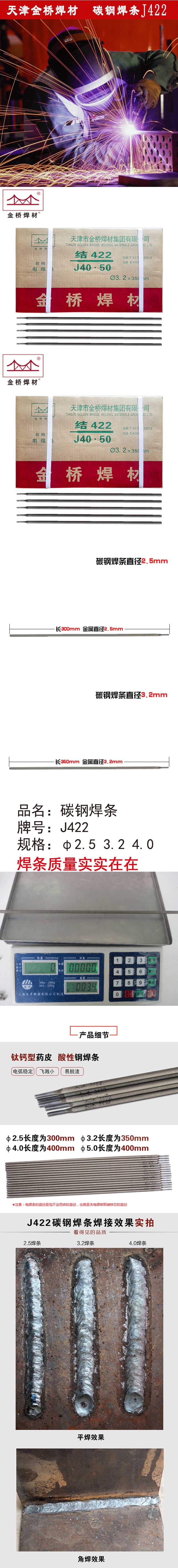 金桥电焊条(包)直径3.2