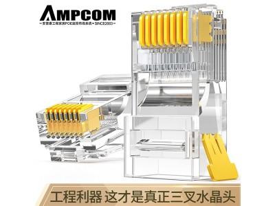 8P 网络水晶头(AMP正品)