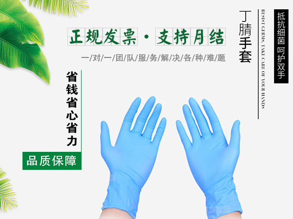 一次性手套的用途