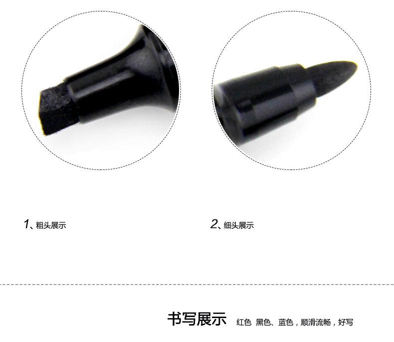 斑马记号笔