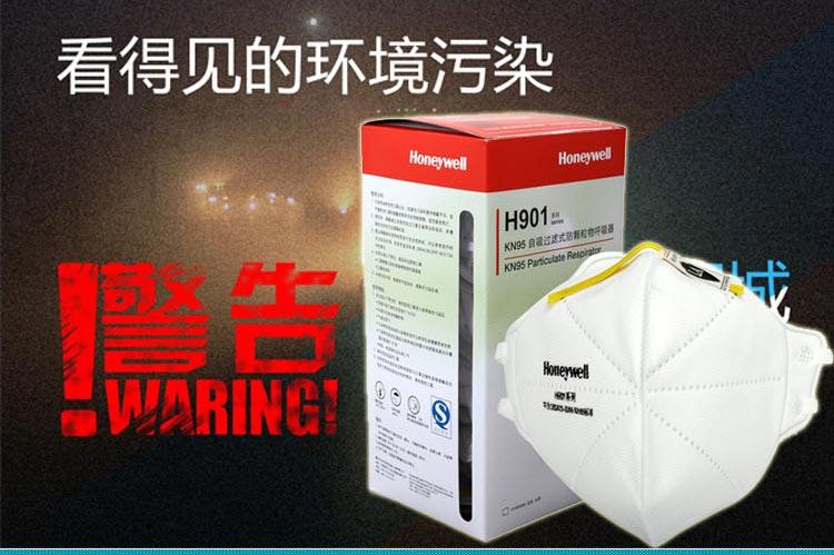 H901-霍尼韦尔防颗粒口罩_02