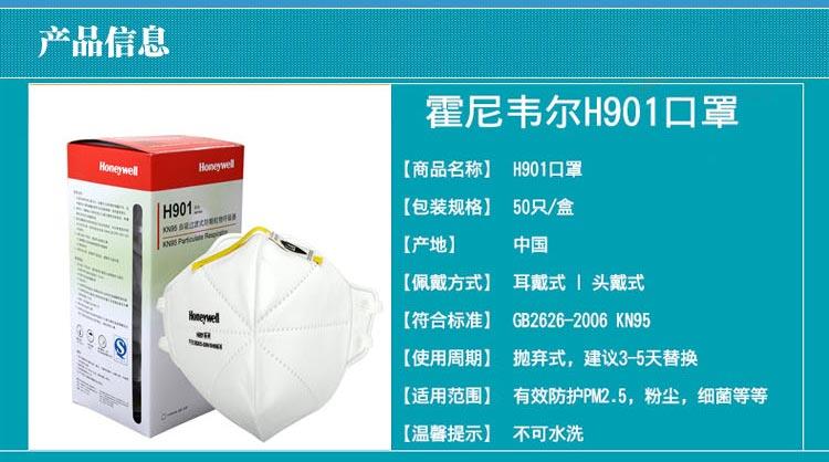 H901-霍尼韦尔防颗粒口罩_06