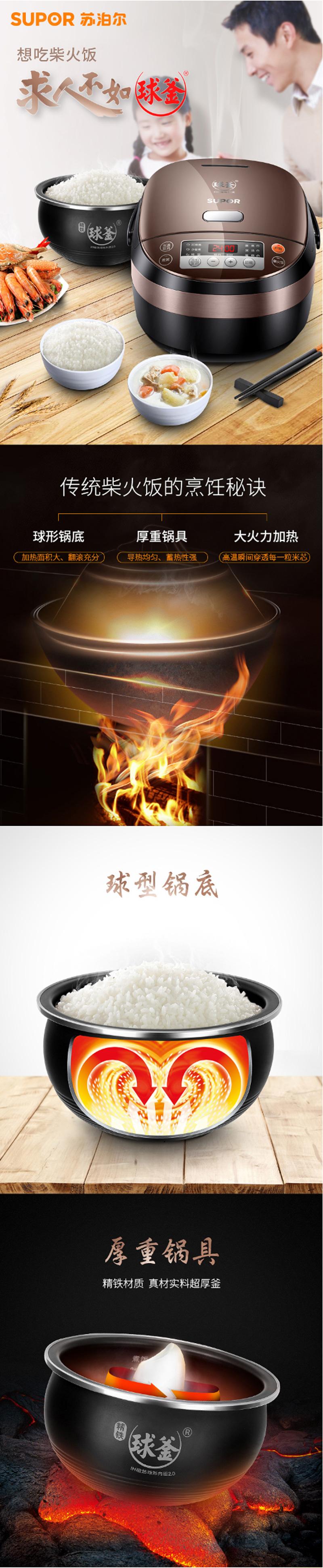苏泊尔CFXB50HC19-120电饭锅 5L