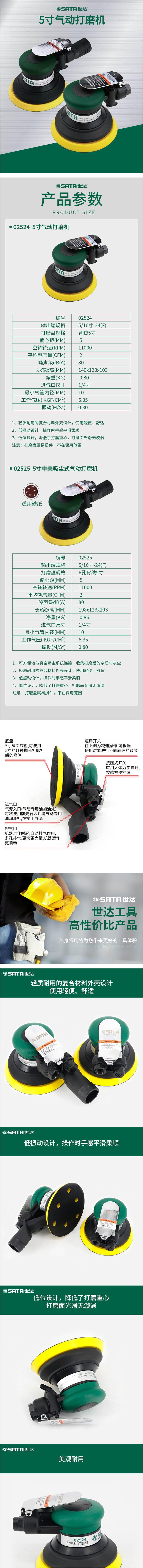 世达5号气动打磨机 025245/16-24F 气管内径10mm