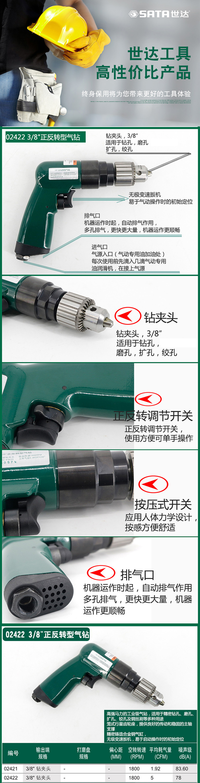 世达气钻02422 3/8号正反转型气钻