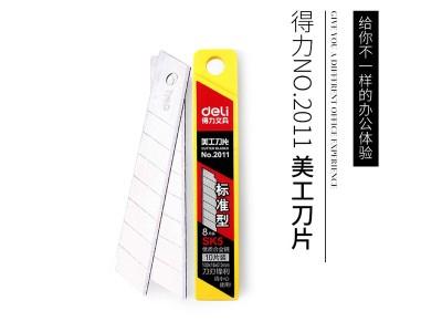 得力NO.2011 美工刀片