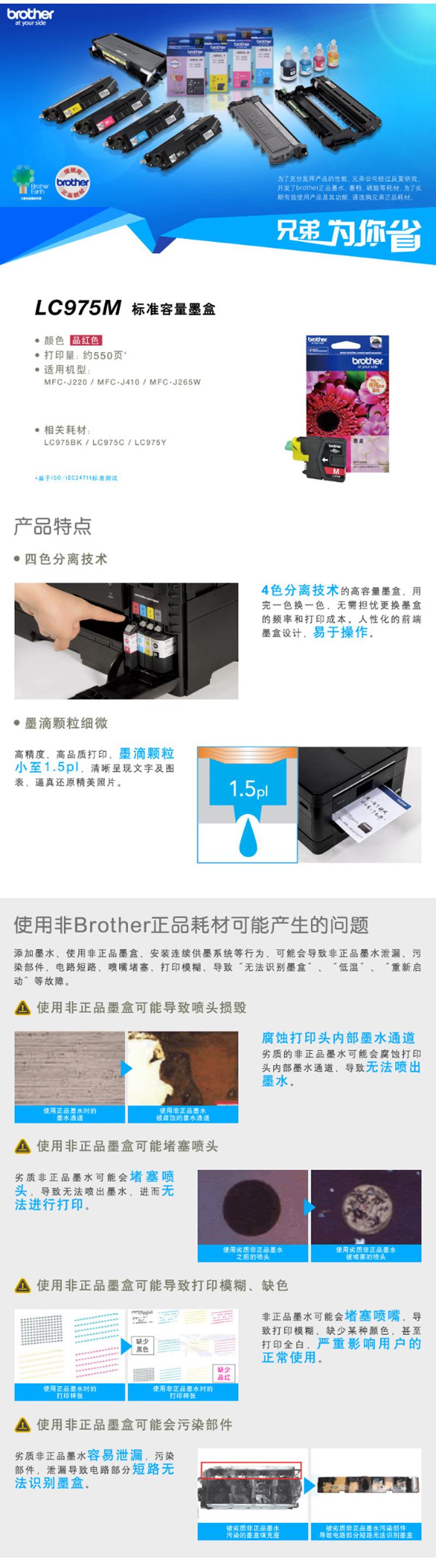 【兄弟LC975M】兄弟(brother)-LC975M-红色墨盒(适用MFC-J220-J265W_03_01