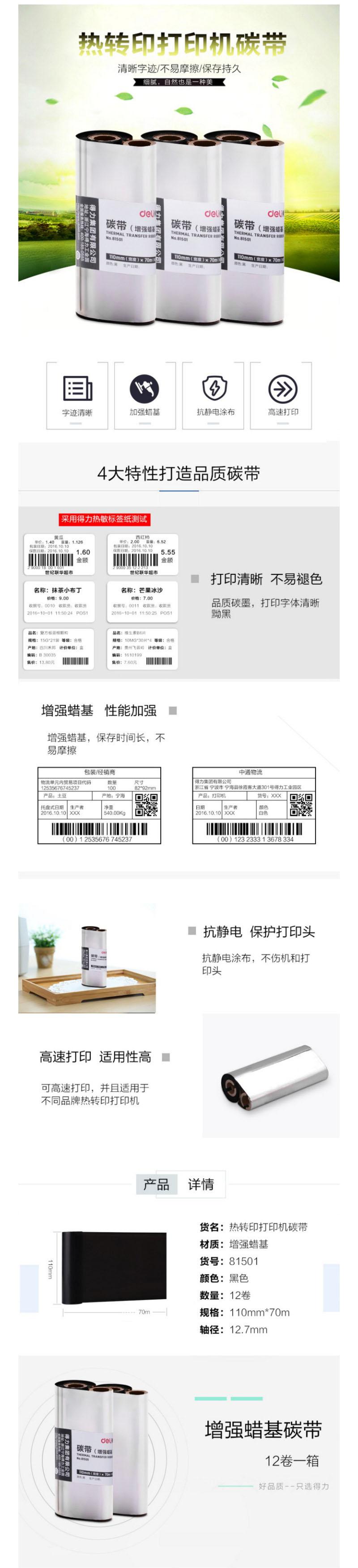 得力 条码打印机碳带 81501 110mm70m热转印腊基碳带条码标签机碳带 12只装1