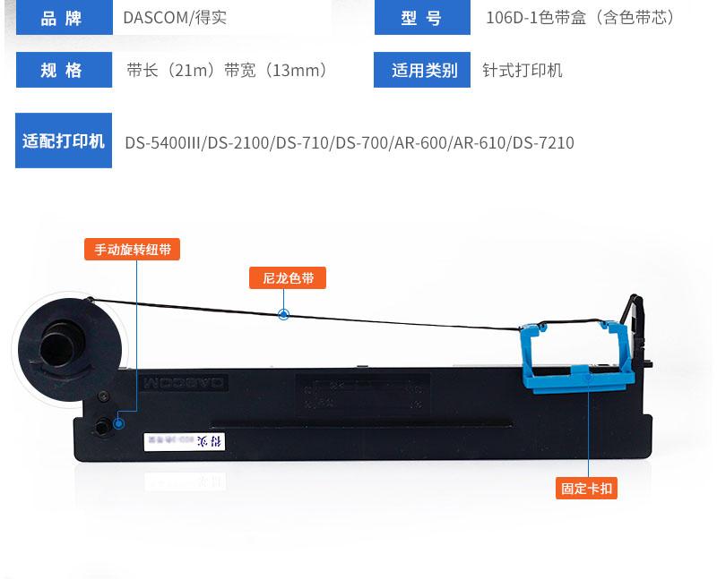 得实 106D-1 色带架 适用于DS5400III DS2100 AR600 DS700 30只装2