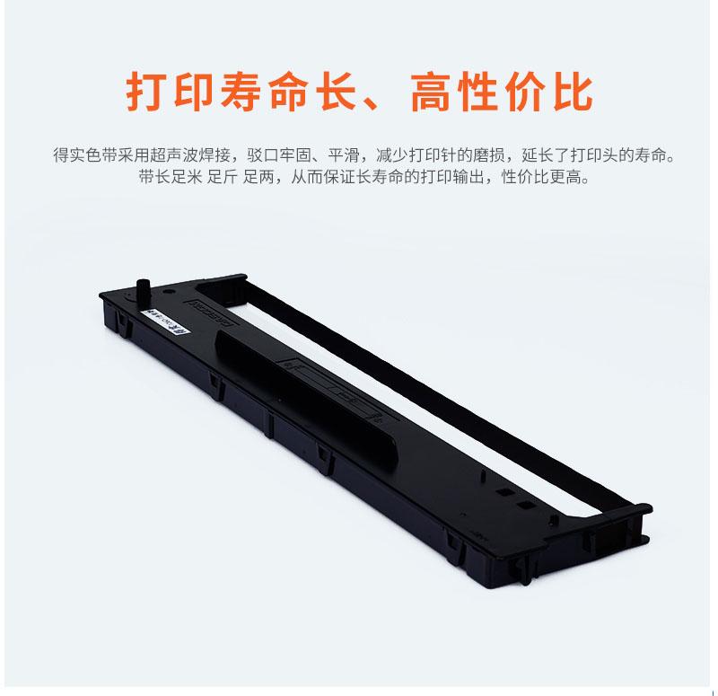 得实 106D-1 色带架 适用于DS5400III DS2100 AR600 DS700 30只装7