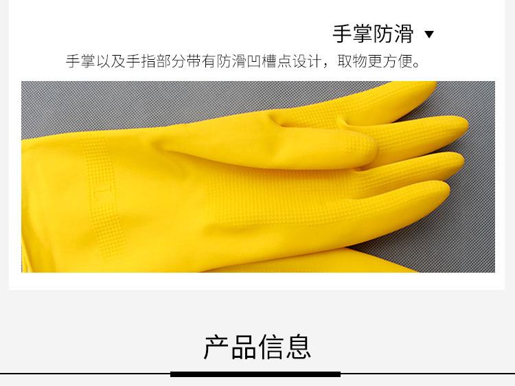 南美橡胶手套