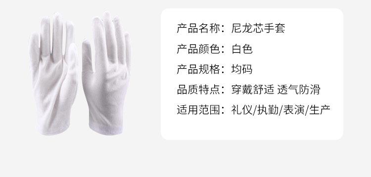 尼龙芯手套