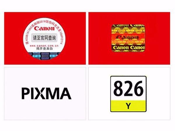 佳能 CLI-826Y 黄色墨盒(适用MX898 MG6280 IP4980 IX6580 )